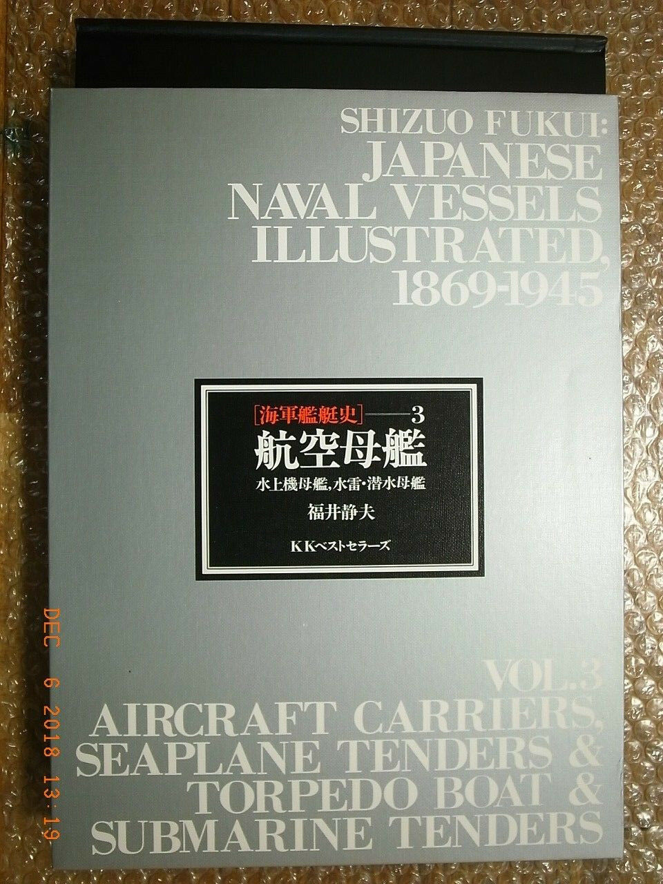 JAPANESE NAVAL VESSELS ILLUSTRATED 1869-1945 AIRCRAFT CARRIERS, SHIZUO FUKUI