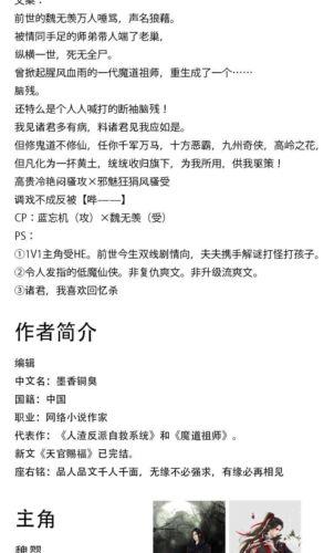 Mo Dao Zu Shi Books The Founder of Diabolism Mo Xiang Tong Chou 4 Books//set