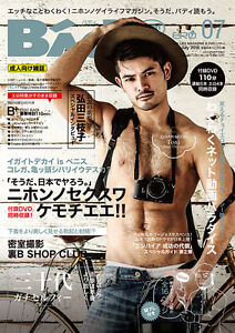 Japanese Gay Dvd 54