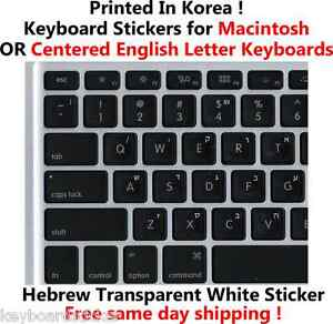 Hebrew-White-Transparent-Keyboard-Stickers-for-Mac-Apple-or-Windows-Centered-Key