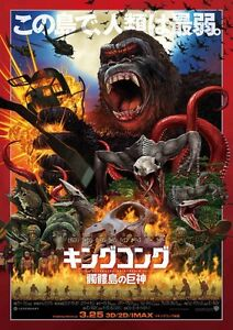 KING-KONG-Skull-Island-Rare-Japanese-Original-Movie-Poster-27x40