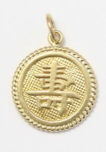 18k yellow gold chinese symbol words charm necklace pendant ebay image is loading 18k yellow gold chinese symbol words charm necklace aloadofball Image collections