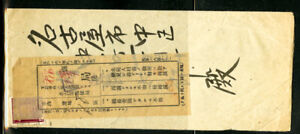 China-Stamps-Cover-with-Wrapper-Scarce-Item