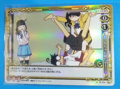 JAPANESE Anime Precious Memories card AMAGAMI Tanamachi Kaoru Promo P-003