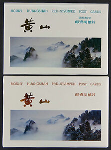 China-PRC-1986-Mount-Huangshan-Pre-Stamped-Post-Cards-YP-2-A-amp-B-20-Cpl-MNH