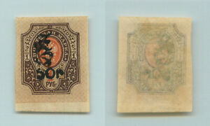 Armenia-1919-SC-16a-mint-violet-handstamped-a-on-1-rub-imperf-rtb2614
