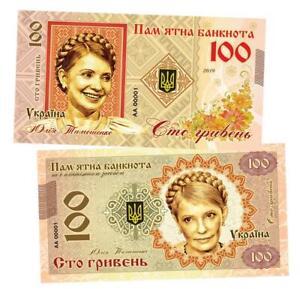 Ukraine-UAH-100-hryvnia-Yulia-Timoshenko-Ukrainian-politician