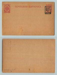 Ukraine-1918-Carte-postale-utilise-f8009