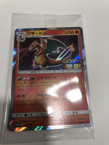 Pokemon card Charizard 366//SM-P Promo Japanese Mewtwo Strikes Back Evolution