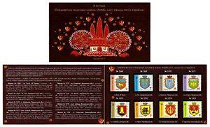 Ukraine-2017-livret-Lot-timbres-embleme-ville-de-timbres-9-definive-Standard-278