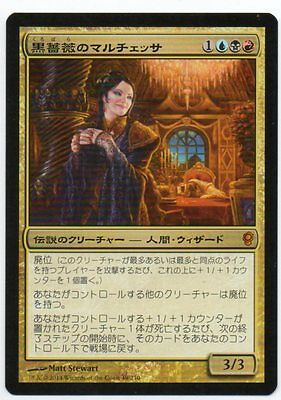 Marchesa the Black Rose FOIL Japanese Asian Mtg Conspiracy NM