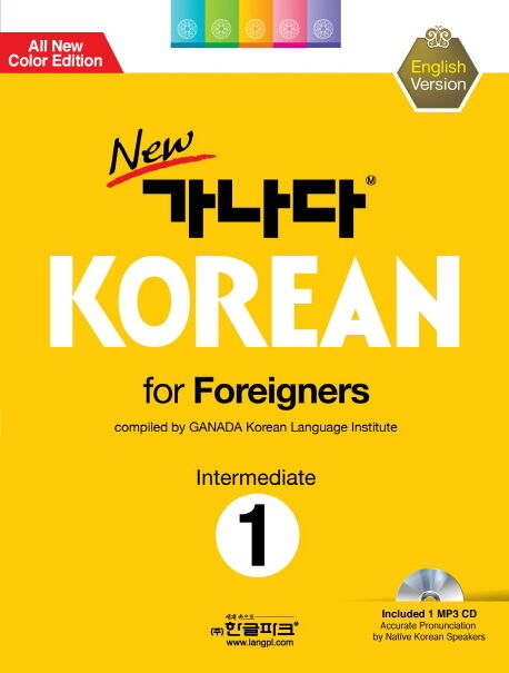 Ganada Korean For Foreigners Hangul Text Book With Mp3 Cd