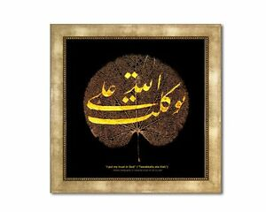 "Islamic Arabic Calligraphy Art Decor -Faux ""CaI Put My Trust In God"" -17x17"