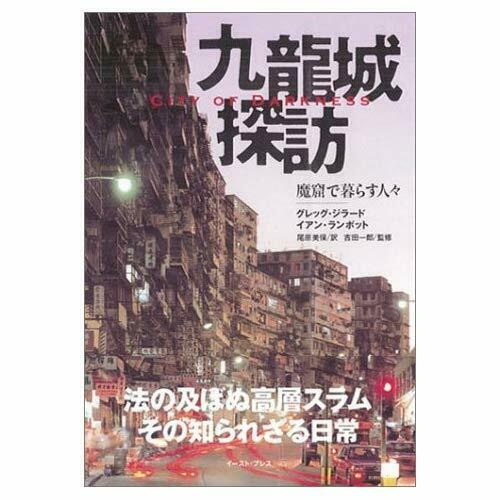 Life in Kowloon Walled City Photo Book in Japanese City of Darkness