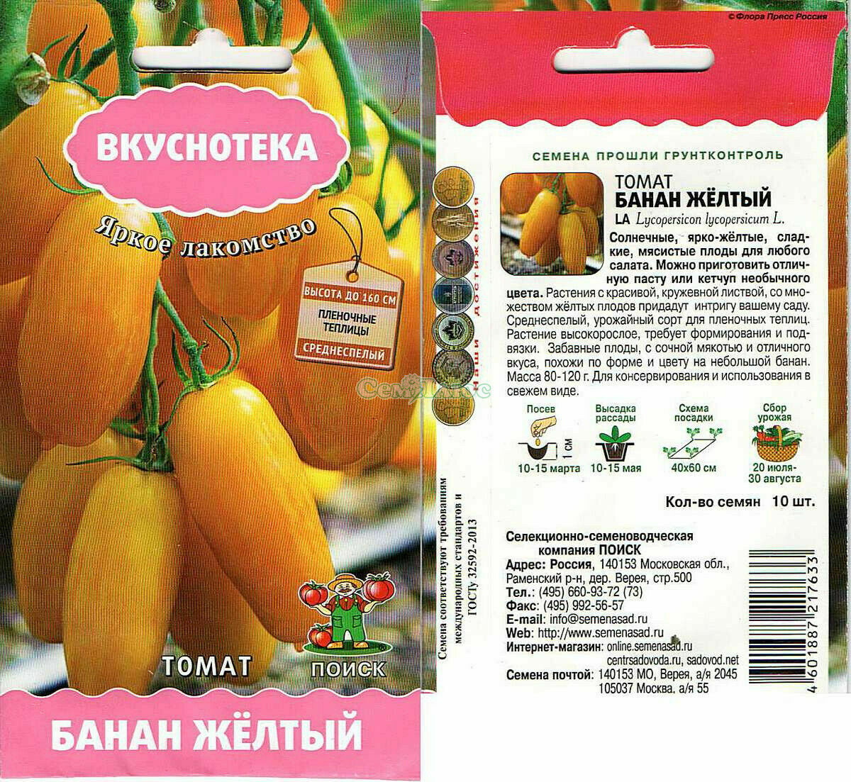 Russian Premium Tomato Seed ( 1 set 8 pack x 10 seeds in a pack )