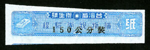 Ryukyu-Stamps-XF-US-Navy-Provisional-Government-of-Miyako-Island-Issue