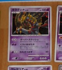 POKEMON RARE JAPANESE CARD HOLO CARTE Giratina Rare Holo 051/096 PT1 JAPAN **