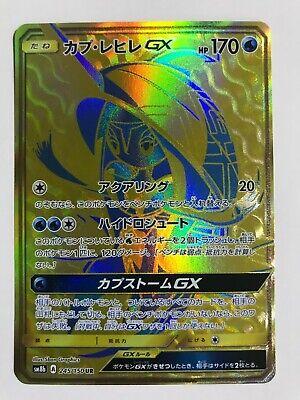 Tapu Fini GX UR Pokemon Card Japanese S/&M 245//150 SM8b gold NM