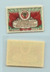 Russia-USSR-1952-SC-1660-MNH-g408