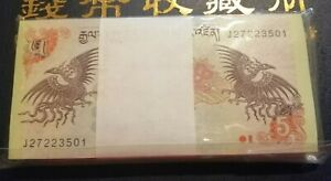 5-Ngultrum-Bhutan-Bank-Notes-1-Stack-UNC