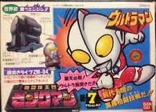 EXTREMELY RARE patlabor Zenkuman Battling Model ULTRAMAN wind up 1991 MIB