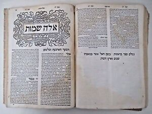 1547 Akedat Yitzchak Venice ++ Manuscript  Very old judaica book hebrew rare!!
