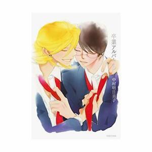 Sotsugyou-Album-Yearbook-Sotsugyousei-Doukyuusei-BL-Manga-Art-Book