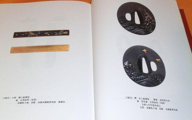 Japanese Sword Accessories in the Culture book katana samurai tsuba #0540