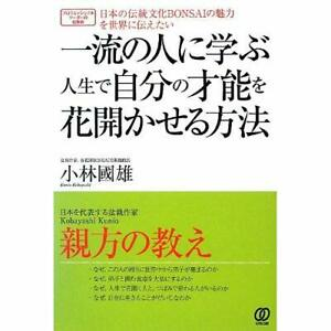 Bonsai-Book-Method-for-in-life-to-learn-to-leading-man-Hanahiraka-their-talent