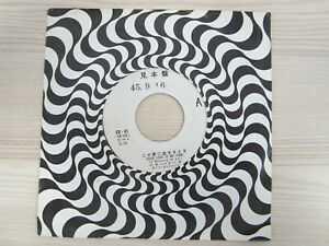 Single /  Peggy March ‎– Your Love Is My Own / JAPAN PRESS / TESTPRESS / RAR /