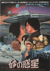 Dune 1984 Frank Herbert David Lynch Japanese Chirashi Mini Movie Poster B5 Ebay