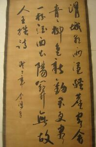 Chinese-Calligraphy-scroll-painting-Li-Hongzhang-Calligraphy