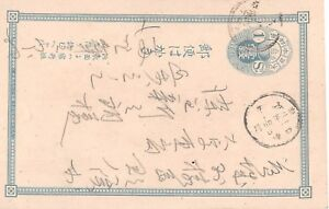 Il-Giappone-Early-Postal-Stationery-Card-USATE-1