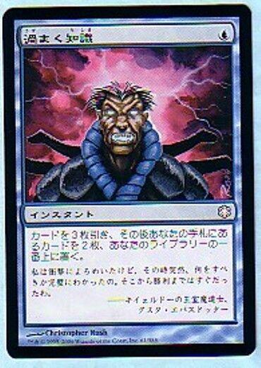 MTG 4X JAPANESE ICE ICE ICE AGE ART BRAINSTORM COLDSNAP MAGIC THE GATHERING CARD blueE 9f7d79