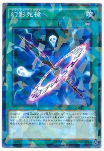 The Phantom Knights of Mist Claws Fog Blade Spear LEHD NM 1st Ed 1 UR Yu-gi-oh