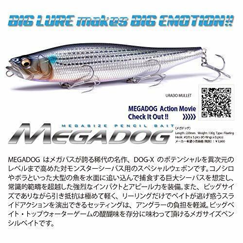 Floating // Megabass Lure MEGADOG sardines Length Type Weight 130g 220mm