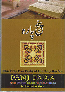 Details about Panj Para with Colour Coded Tajweed Rules in English & Urdu  Islamic Books UK 786