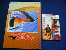 1991 PROJECT EAGLE Japan PROGRAM & ticket Jackie Chan Do Do Cheng