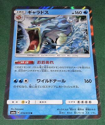 Japonaises Neuves Cartes Pokémon Rares Holos Soleil-Lune //// SM6a ou SM6b