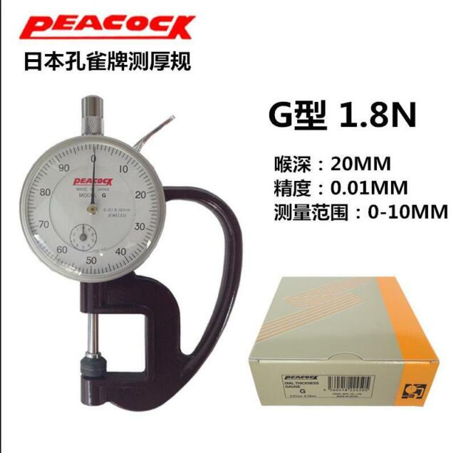 120mm Peacock Made in Japan,Throat Type : H-30 Dial Thickness Gauge