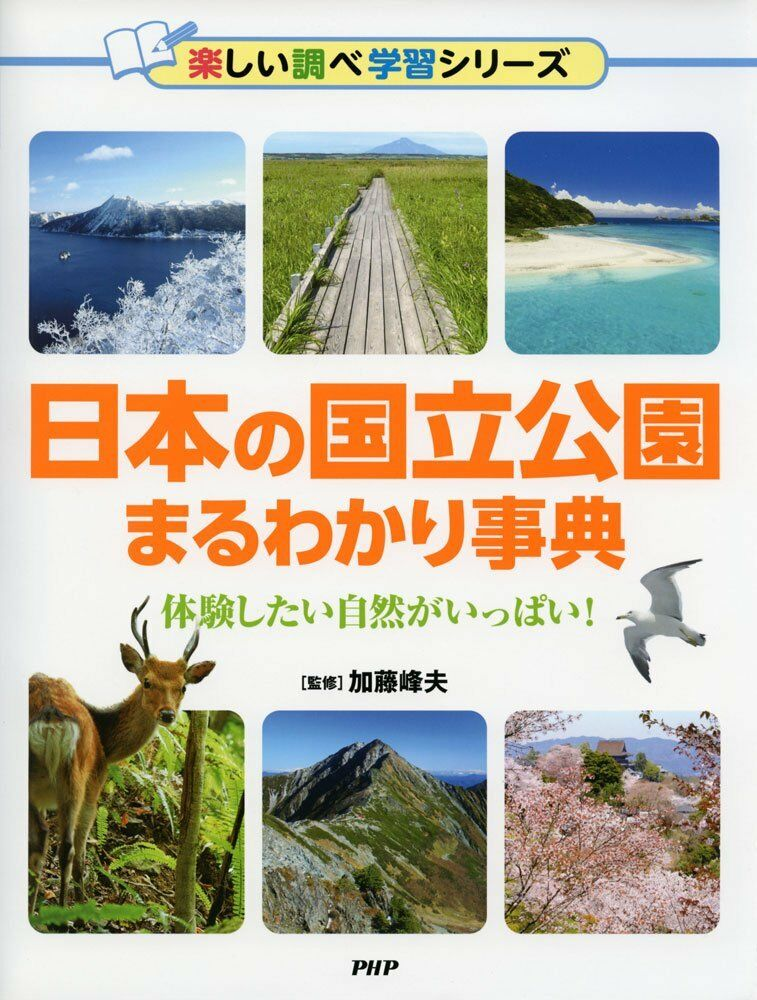 Japanese All National Park Encyclopedia Book