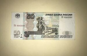 Soviet Union 50 Rubles aUNC World Currency RUSSIA 1982