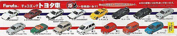 Furuta Toyota Choco Egg Miniature Car Car Car Model Set of 20 fce12d