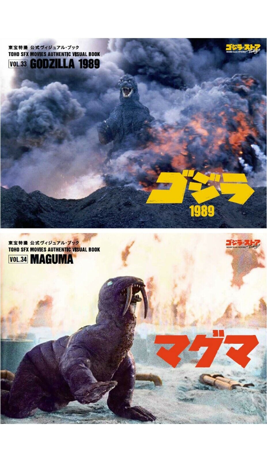 TOHO SFX películas auténtico VISUAL BOOK vol.33 y 34 Set tokusatsu Maguma Godzilla