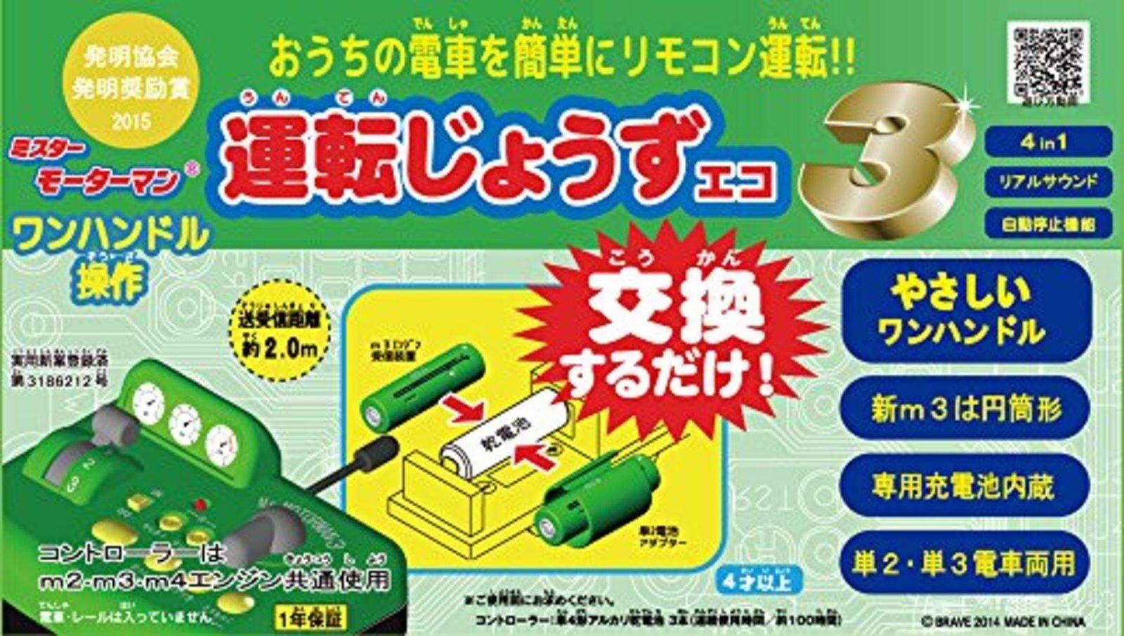 Mr. Motorman Operación Buenos Eco 3 con Seguimiento   Nuevo de Japón