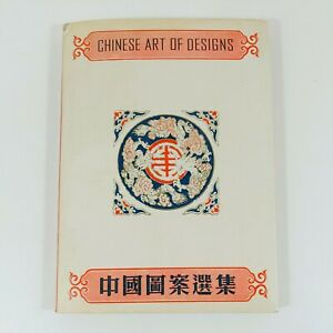 Chinese-Art-of-Designs-Pattern-Selection-Nam-Shan-Publishing