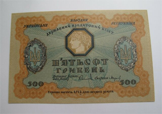 Ukraine 1918 Republic 500 Hryven Griven Banknote P-23 UNC + Crisp