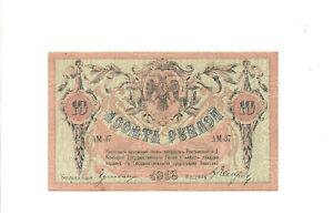 Russland-Buergerkrieg-10-Rubel-1918-P-S411b-aUNC