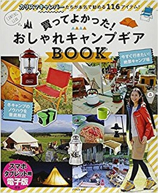 I'm Glad I Bought  Fashionable Camping Gear Collection BOOK