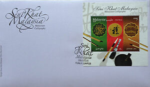 Malaysia FDC with Miniature Sheet (28.06.2016) - Malaysian Calligraphy